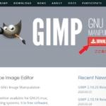 優秀な画像編集するソフト「GIMP」のインストールのやり方を簡単に説明してみた。