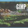 慣れれば1分。「GIMP」でおしゃれな文字入りアイキャッチ画像を作る方法